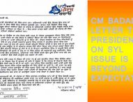 Breaking News: UN-IMAGINABLE On SYL Issue PB.Govt. did what no one can think…click to read