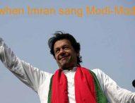 सुनिए जब #इमरान_खान ने #पाकिस्तान से बोला #मोदी_मोदी