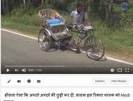 इस रिक्शा चालक के अागे अच्छे अच्छे हैं फेल, देखकर हैरान हो जाएंगें अाप