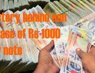 """ब्रेकिंगः """"1000 रुपए"""" के बाजार में """"न उतारने"""" का खुला """"राज"""", """"मिस्ट्री"""" जानिए"""