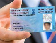 30 हज़ार रुपये के लेन-देन पर भी दिखाना पड़ सकता है पैन कार्ड