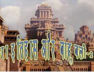 अाखिर क्या है माहिष्मति राज्य का राज़–अाईए पढ़ें कट्टप्पा ने बाहुबली को क्यों मारा
