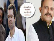 राहुल को पप्पू कहने पर हुआ बवाल, कांग्रेस जिलाध्यक्ष हुए तलब
