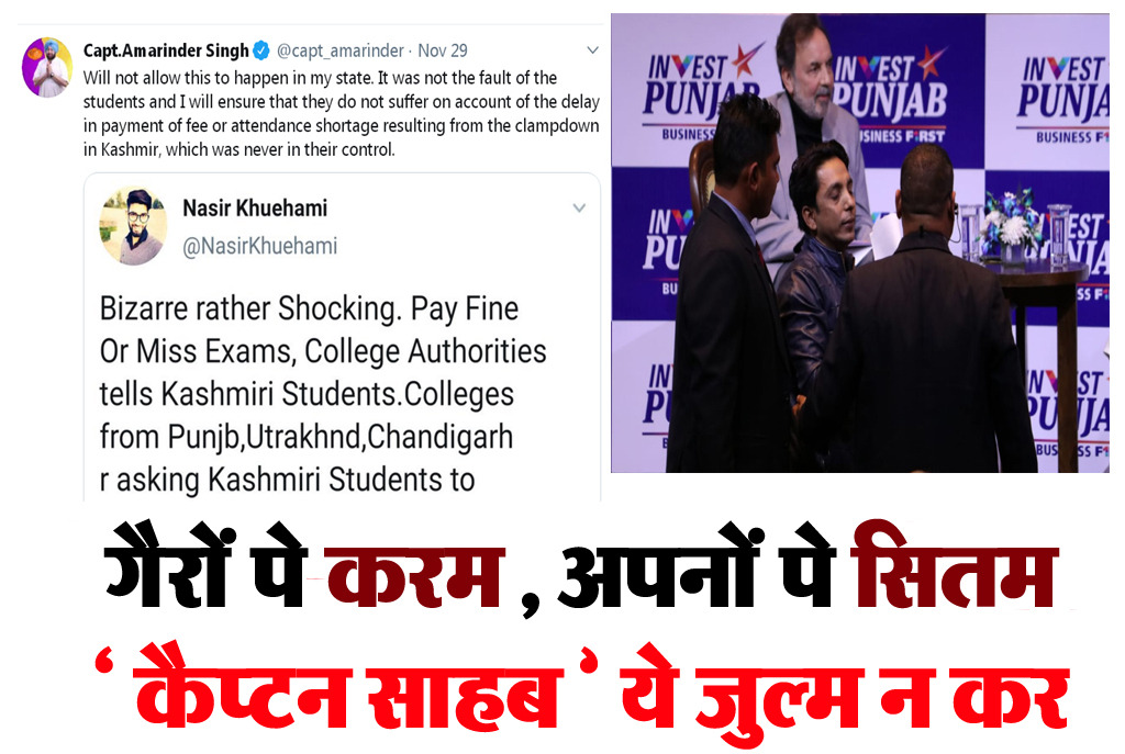 Mr. CM, Why such biased behavior for own state people? Why such love for J&K?